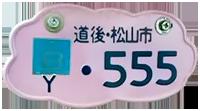 松山市のデザインナンバープレート
