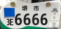 堺市の前方後円墳型ナンバープレート