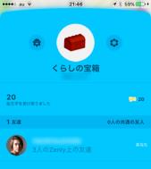 友達の詳細画面