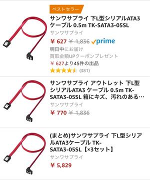 同じ商品なのに値段が違う