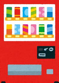 自販機のイラスト
