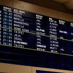 飛行機の便名の決め方ってあるの?誰がどうやって決めてるの?