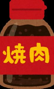焼肉のタレのイラスト