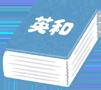 辞書のイラスト