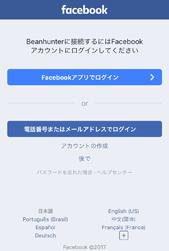 Facebookのアプリ連携画面