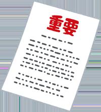 書類のイラスト
