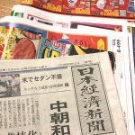 日経新聞に折込チラシが入らない!?入れてもうら方法は?