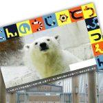 天王寺動物園は再入場できるの?