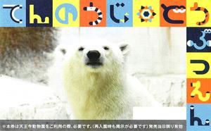 天王寺動物園のチケットの写真