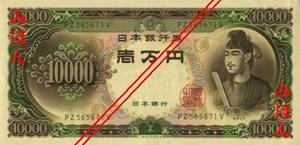 聖徳太子の1万円札の見本写真
