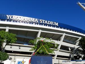 横浜スタジアムの外観写真