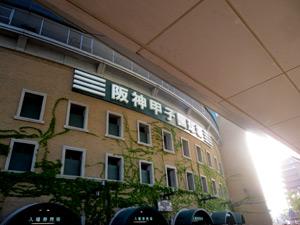 阪神甲子園球場の外観写真