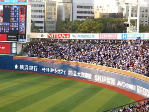 球場の広さでホームランが出やすいランキング1位の横浜スタジアムの写真
