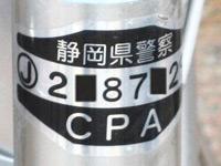 自転車の防犯登録シールの写真