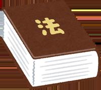 法律の本のイラスト