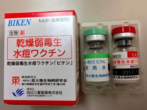 水疱瘡・帯状疱疹のワクチンの写真