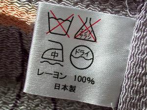 洗濯表示タグの写真