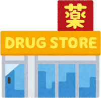 薬局(ドラッグストア)のイラスト