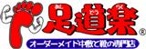 足道楽のロゴ