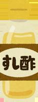 すし酢のイラスト