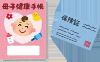 母子手帳と健康保険証のイラスト