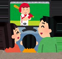野球をテレビ観戦するイラスト
