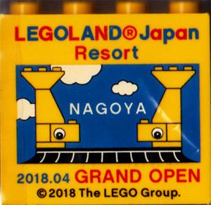レゴランド・ジャパン・リゾート名古屋ブロック 2018