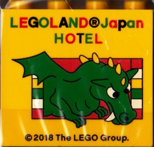 レゴランド・ジャパン・ホテルブロック 2018