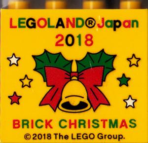 クリスマスブロック 2018 ①
