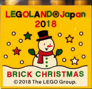 クリスマスブロック 2018 ②