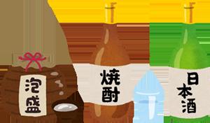 泡盛・焼酎・日本酒のイラスト