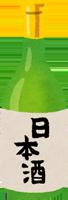 日本酒のイラスト