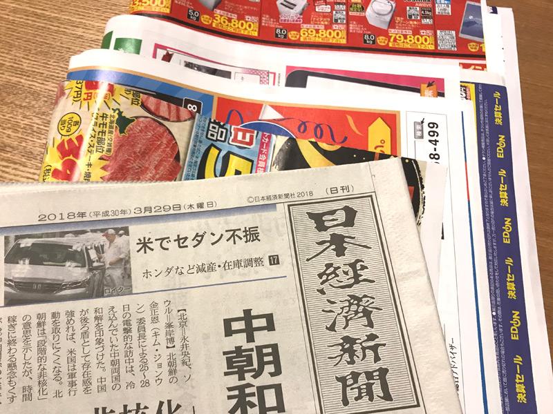 日経 新聞 読め ない